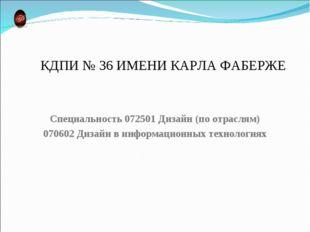 КДПИ № 36 ИМЕНИ КАРЛА ФАБЕРЖЕ Специальность 072501 Дизайн (по отраслям) 07060