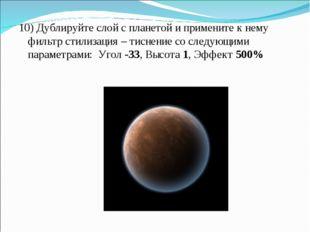 10) Дублируйте слой с планетой и примените к нему фильтр стилизация – тиснени