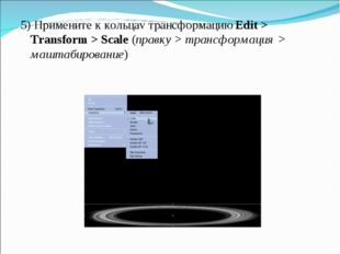 5) Примените к кольцаv трансформацию Edit > Transform > Scale (правку > транс