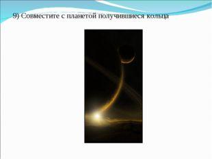 9) Совместите с планетой получившиеся кольца рисунке ниже.