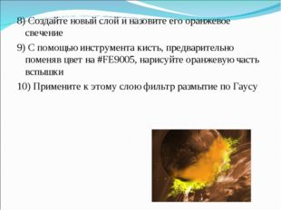 8) Создайте новый слой и назовите его оранжевое свечение 9) С помощью инструм