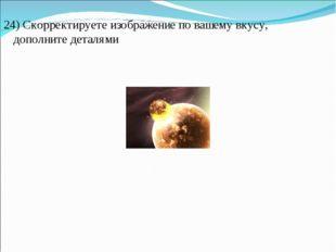 24) Скорректируете изображение по вашему вкусу, дополните деталями