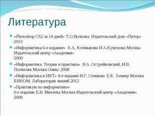 Литература «Photoshop CS2 за 14 дней» Т.О.Волкова. Издательский дом «Питер» 2