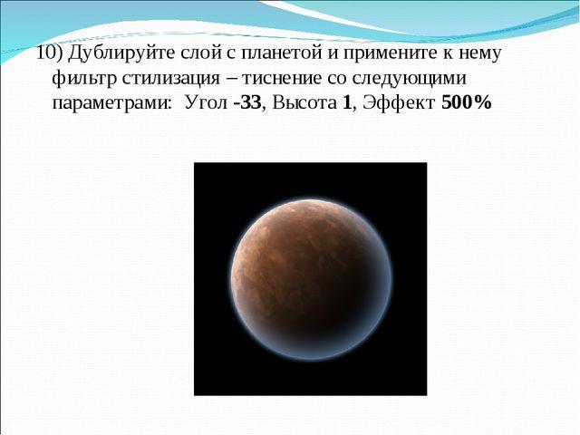 10) Дублируйте слой с планетой и примените к нему фильтр стилизация – тиснени...