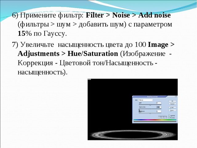 6) Примените фильтр: Filter > Noise > Add noise (фильтры > шум > добавить шум...