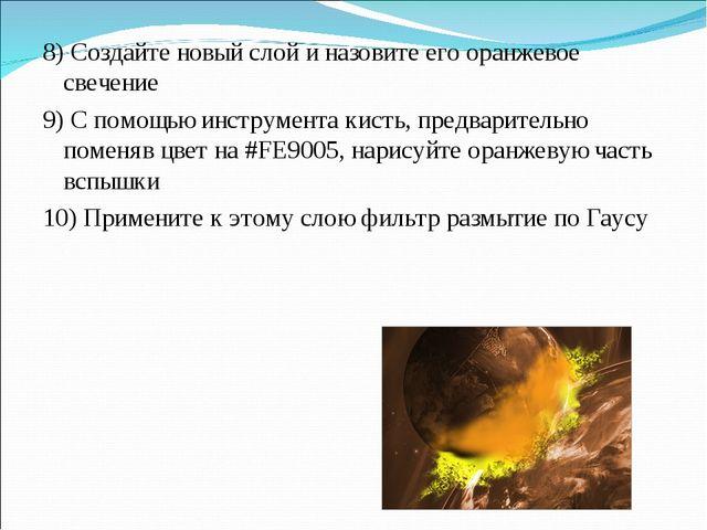8) Создайте новый слой и назовите его оранжевое свечение 9) С помощью инструм...