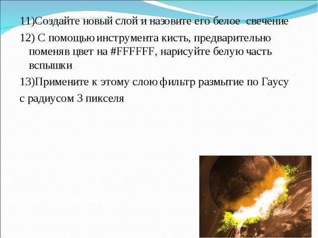 11)Создайте новый слой и назовите его белое свечение 12) С помощью инструмент...