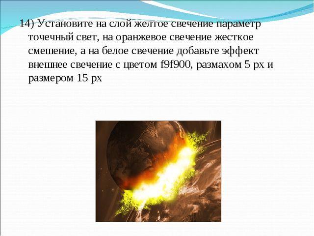 14) Установите на слой желтое свечение параметр точечный свет, на оранжевое с...
