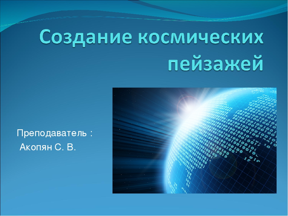 Преподаватель : Акопян С. В.