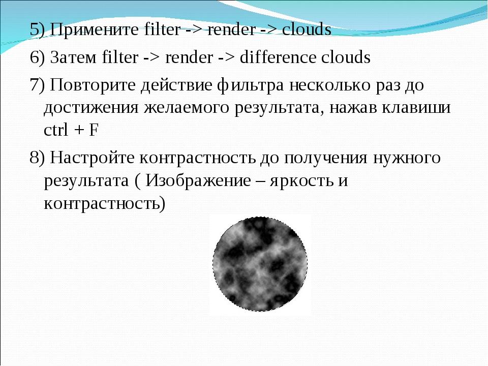 5) Примените filter -> render -> clouds 6) Затем filter -> render -> differen...