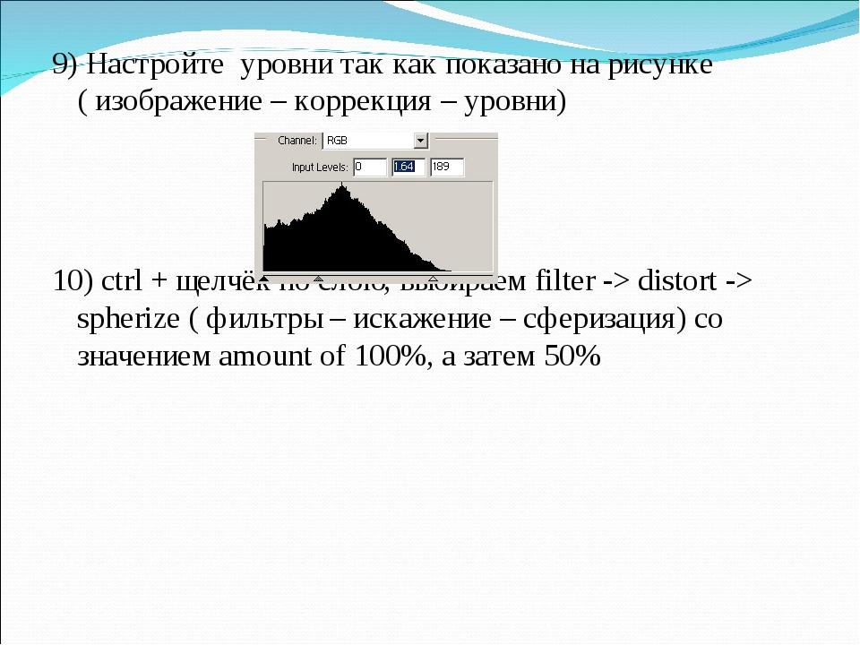 9) Настройте уровни так как показано на рисунке ( изображение – коррекция – у...