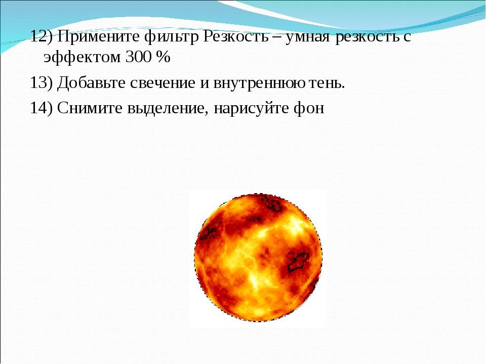12) Примените фильтр Резкость – умная резкость с эффектом 300 % 13) Добавьте...