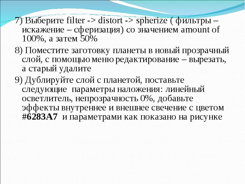 7) Выберите filter -> distort -> spherize ( фильтры – искажение – сферизация)...