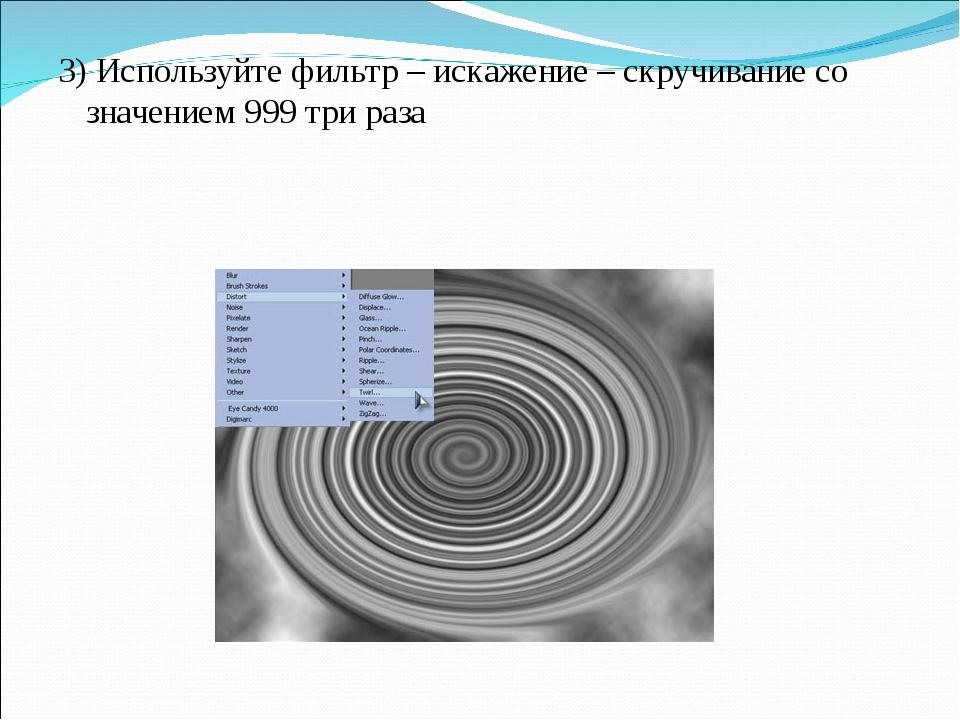 3) Используйте фильтр – искажение – скручивание со значением 999 три раза