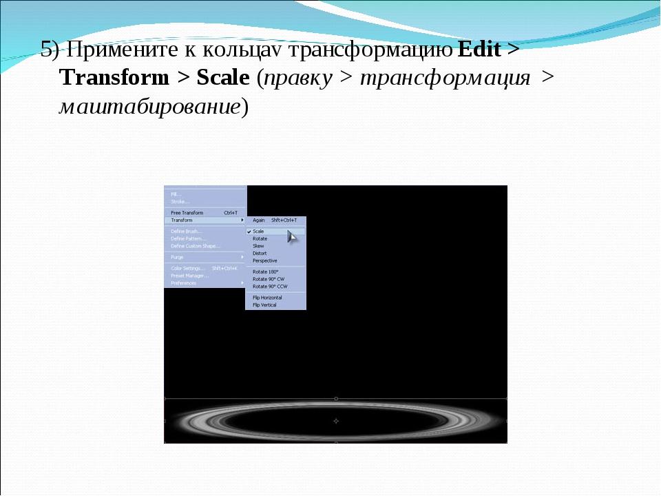 5) Примените к кольцаv трансформацию Edit > Transform > Scale (правку > транс...
