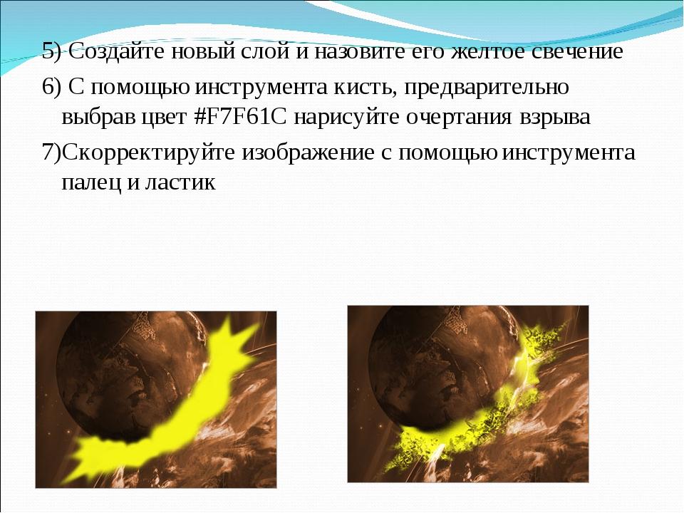 5) Создайте новый слой и назовите его желтое свечение 6) С помощью инструмент...