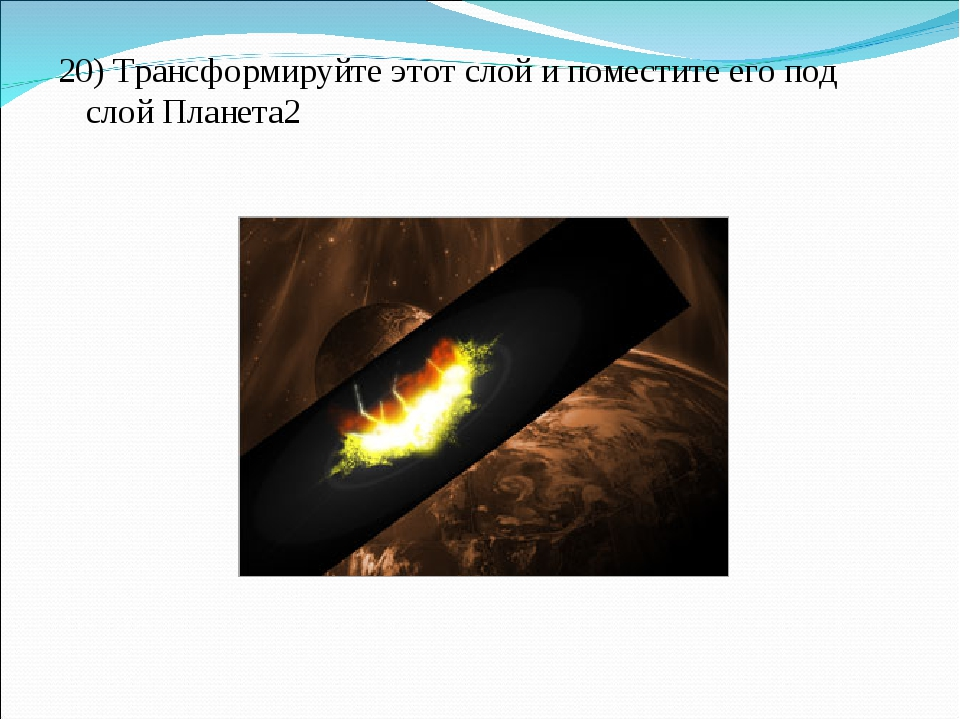 20) Трансформируйте этот слой и поместите его под слой Планета2