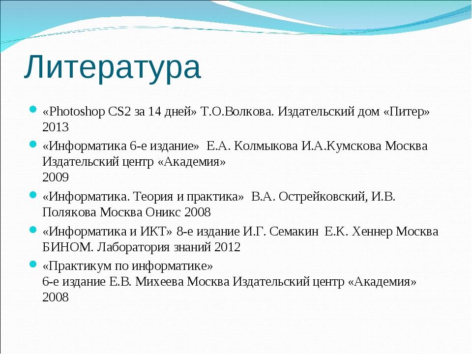 Литература «Photoshop CS2 за 14 дней» Т.О.Волкова. Издательский дом «Питер» 2...