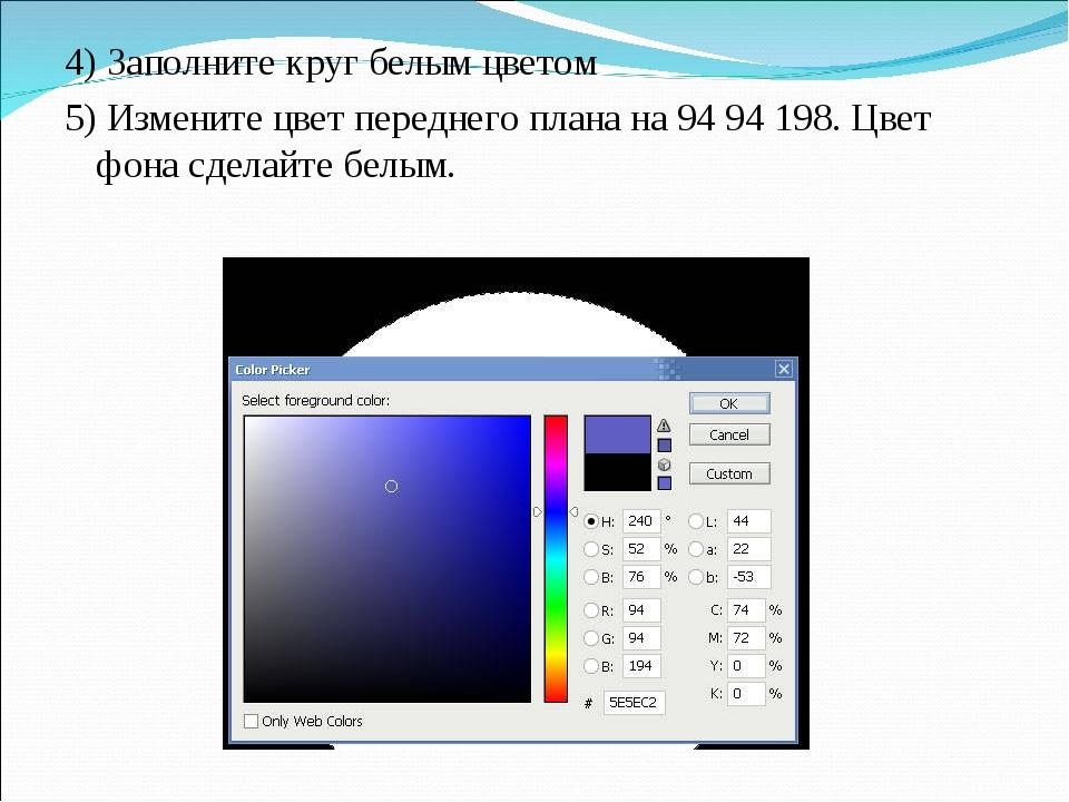 4) Заполните круг белым цветом 5) Измените цвет переднего плана на 94 94 198....
