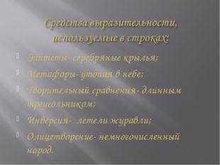 Эпитеты- серебряные крылья; Метафоры- утопая в небе; Творительный сравнения-