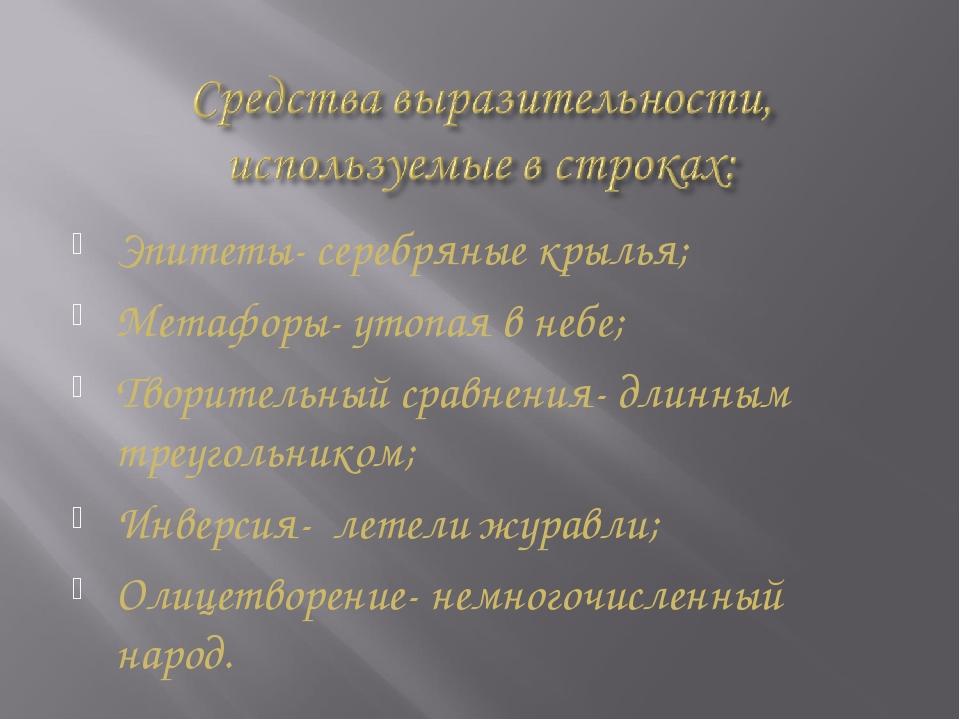 Эпитеты- серебряные крылья; Метафоры- утопая в небе; Творительный сравнения-...