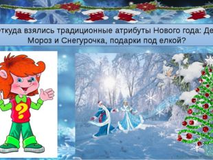Откуда взялись традиционные атрибуты Нового года: Дед Мороз и Снегурочка, под