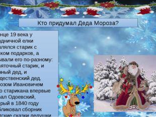 Кто придумал Деда Мороза? В конце 19 века у праздничной елки появлялся старик