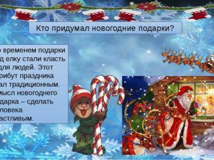 Кто придумал новогодние подарки? Со временем подарки под елку стали класть и