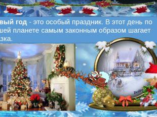 . Новый год - это особый праздник. В этот день по нашей планете самым законны
