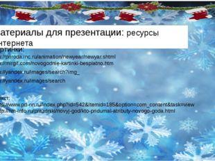 Материалы для презентации: ресурсы Интернета Картинки: http://priroda.inc.ru/