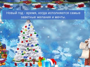 Новый год - время, когда исполняются самые заветные желания и мечты.