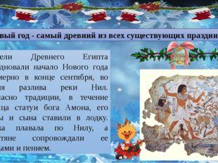 Новый год - самый древний из всех существующих праздников. Жители Древнего Ег