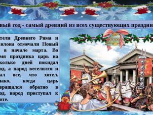 Новый год - самый древний из всех существующих праздников. Жители Древнего Ри