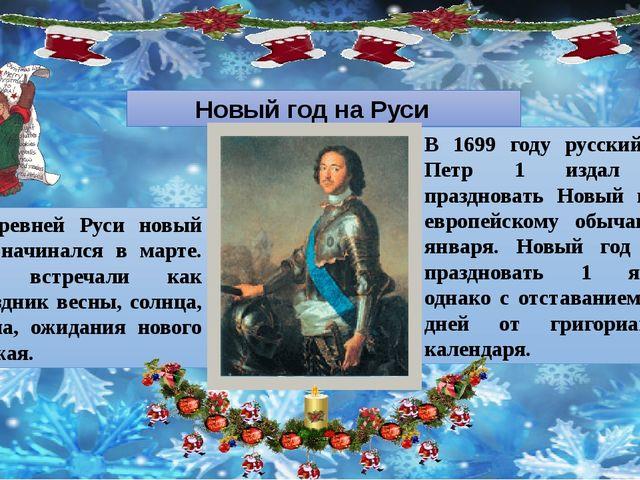 Новый год на Руси В древней Руси новый год начинался в марте. Его встречали...