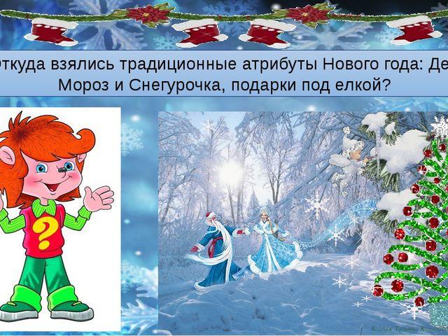 Откуда взялись традиционные атрибуты Нового года: Дед Мороз и Снегурочка, под...