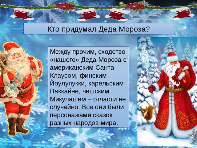 Между прочим, сходство «нашего» Деда Мороза с американским Санта Клаусом, фин...