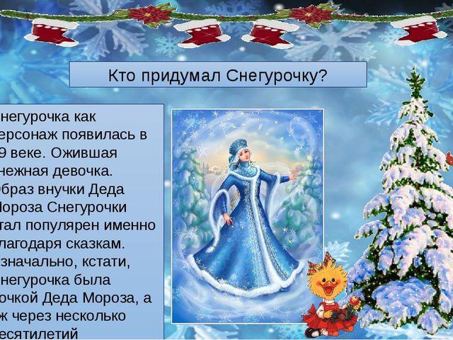 Кто придумал Снегурочку? Снегурочка как персонаж появилась в 19 веке. Ожившая...