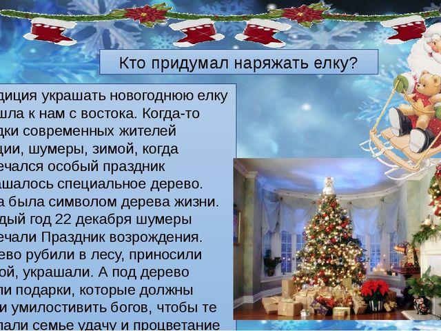 Кто придумал наряжать елку? Традиция украшать новогоднюю елку пришла к нам с...