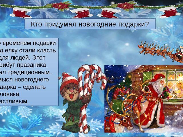 Кто придумал новогодние подарки? Со временем подарки под елку стали класть и...