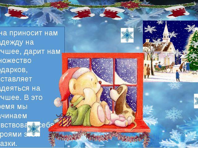 Она приносит нам надежду на лучшее, дарит нам множество подарков, заставляет...