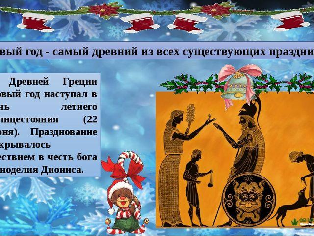 В Древней Греции Новый год наступал в день летнего солнцестояния (22 июня). П...