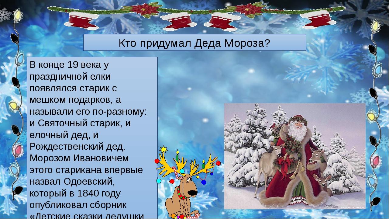Кто придумал Деда Мороза? В конце 19 века у праздничной елки появлялся старик...