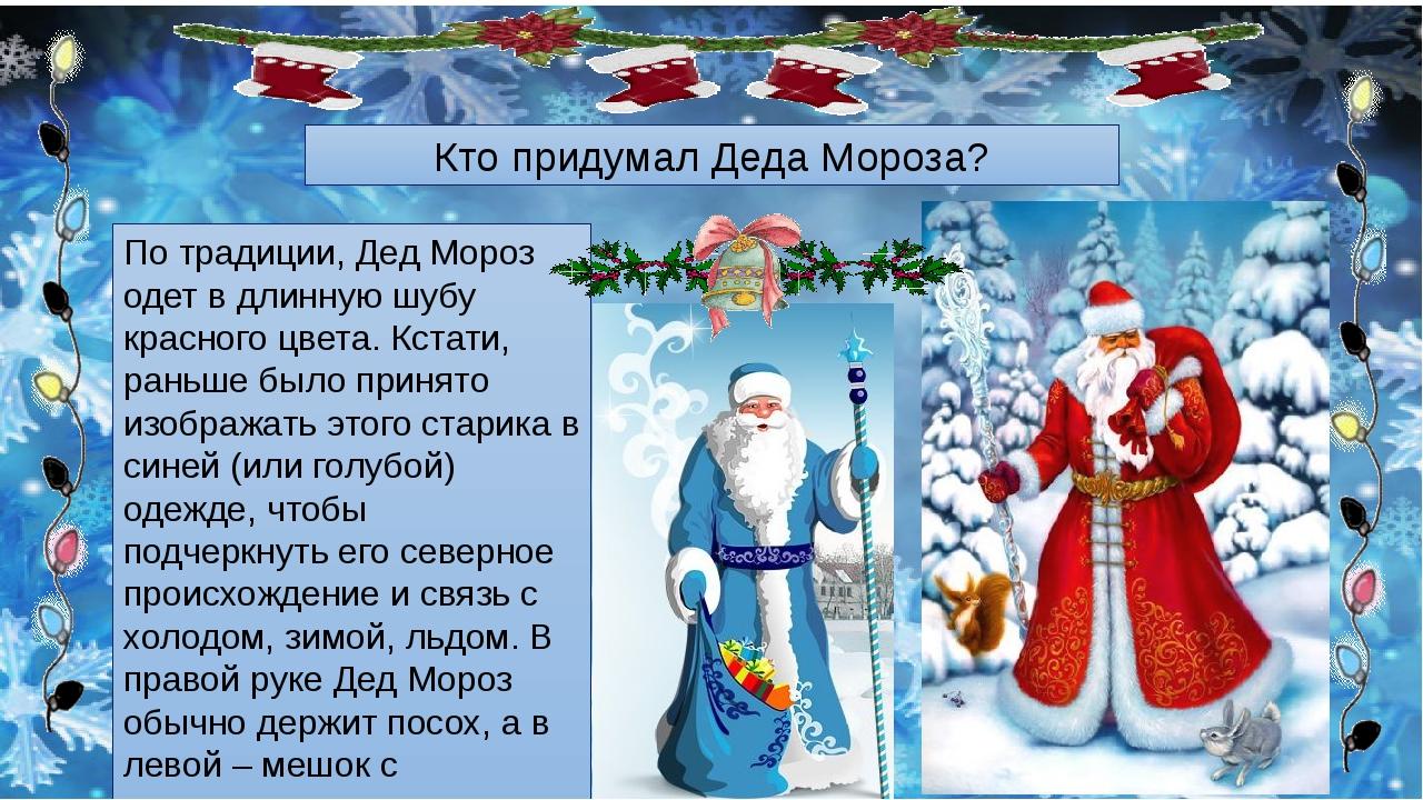 По традиции, Дед Мороз одет в длинную шубу красного цвета. Кстати, раньше был...