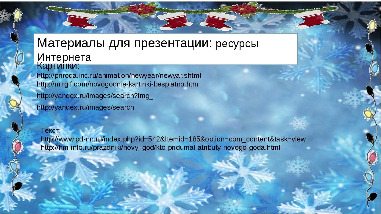 Материалы для презентации: ресурсы Интернета Картинки: http://priroda.inc.ru/...