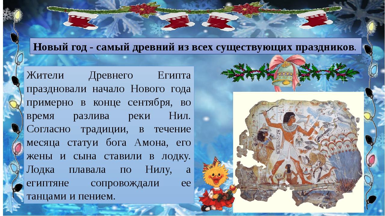 Новый год - самый древний из всех существующих праздников. Жители Древнего Ег...