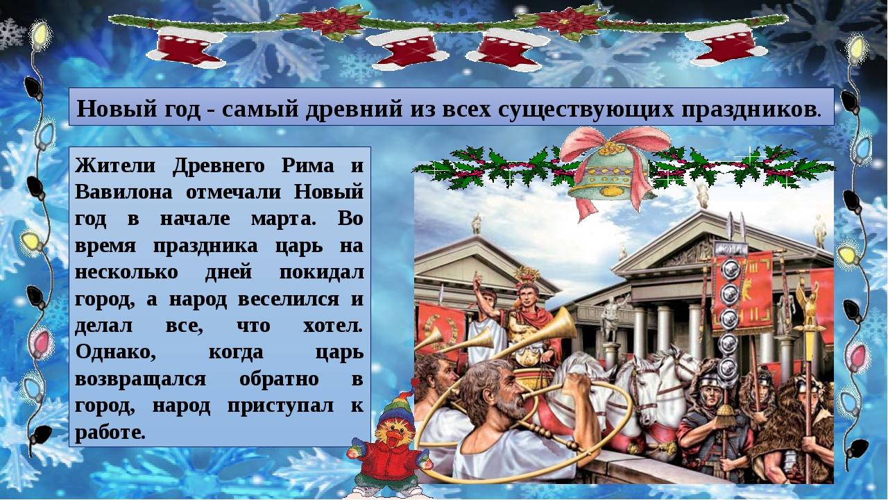 Новый год - самый древний из всех существующих праздников. Жители Древнего Ри...