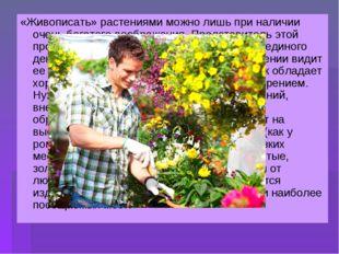 «Живописать» растениями можно лишь при наличии очень богатого воображения. Пр