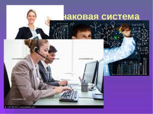 Человек - знаковая система Люди, выбравшие этот тип профессиональной деятельн