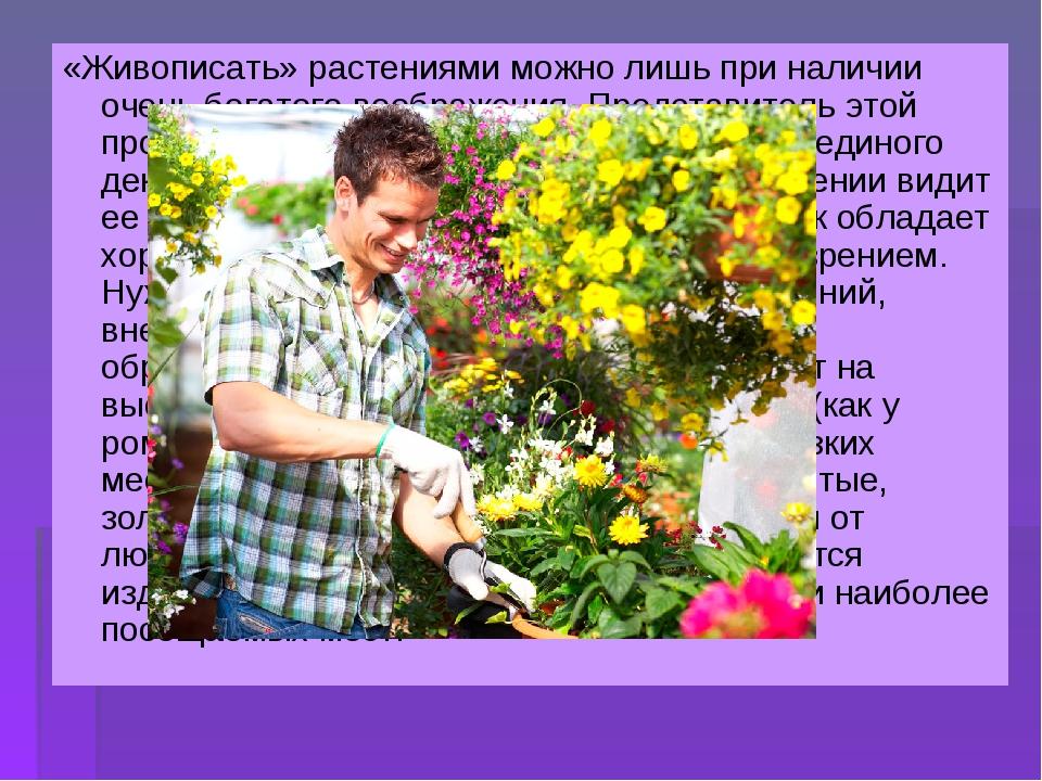 «Живописать» растениями можно лишь при наличии очень богатого воображения. Пр...