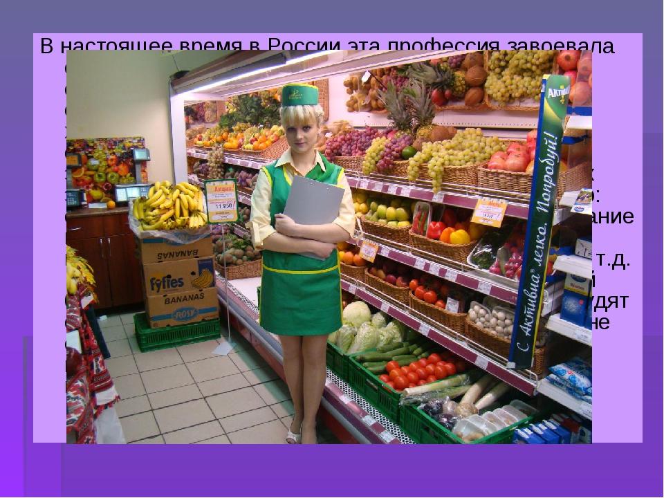 В настоящее время в России эта профессия завоевала особую популярность. В отл...